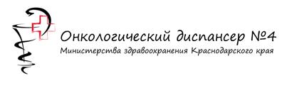 ГБУЗ Онкологический диспансер №4