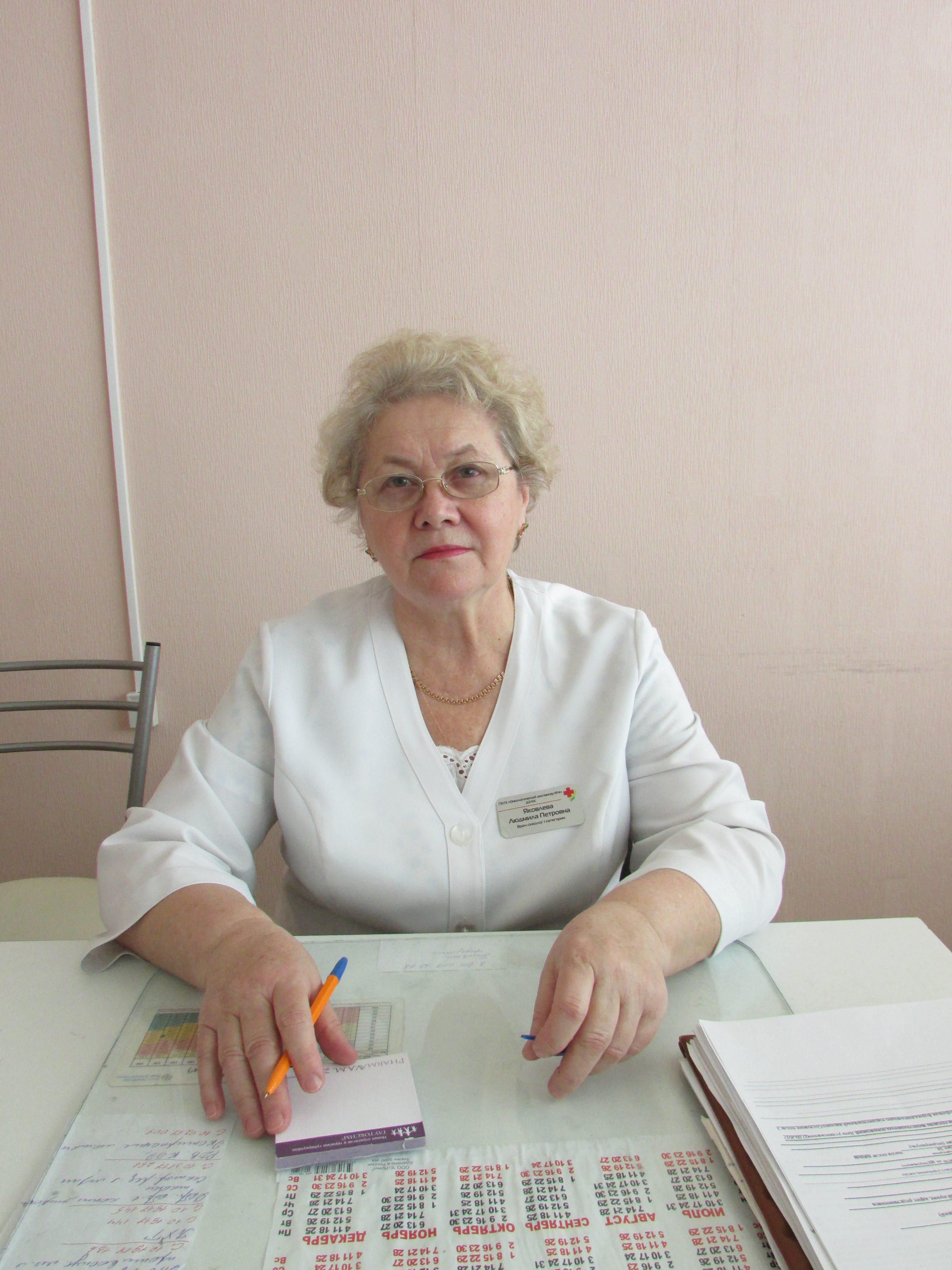 Яковлева Людмила Петровна