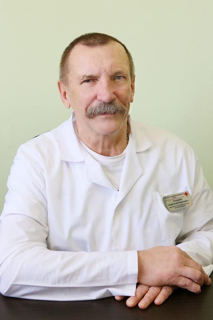 Сидоров Анатолий Карпович