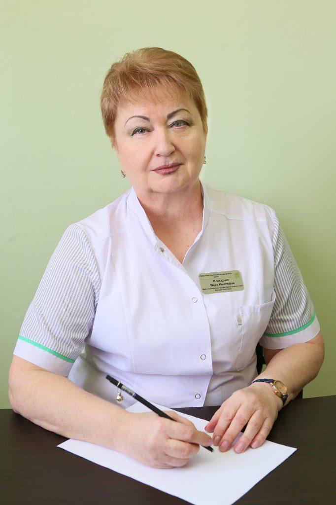 Клименко Вера Ивановна
